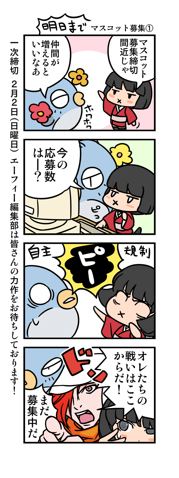 140201_mascot