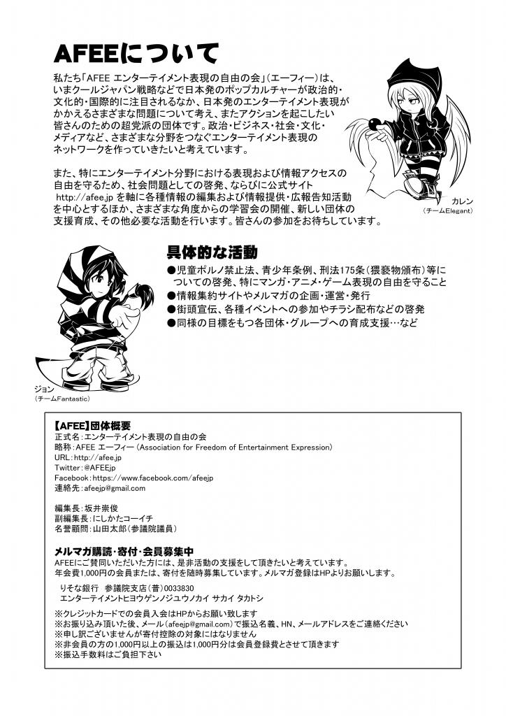 140406_裏面_3