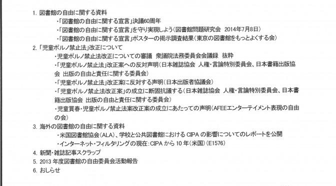 図書館の自由(日本図書館協会 図書館の自由委員会編)にAFEEの児ポ法に対する声明が掲載されました