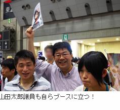 AFEEとAFEE顧問の山田太郎参議院議員がおたぽるに取り上げられました