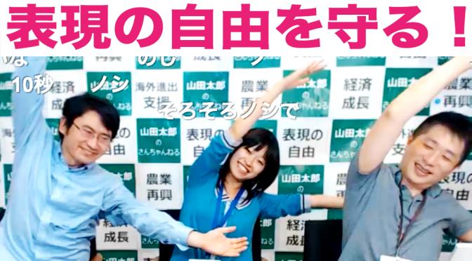 AFEEちゃんねる(第3回) ~青少年健全育成基本法案 でマンガやアニメが規制?AFE48センター発表~