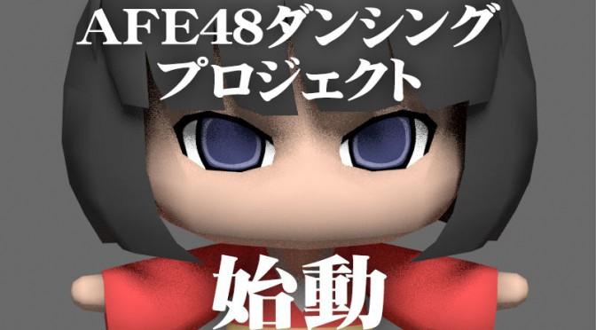 AFE48ダンシングプロジェクトを立ち上げます。