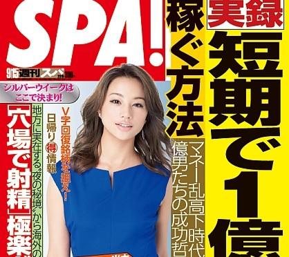 AFEEとAFEEマガジンがSPA!で紹介されました