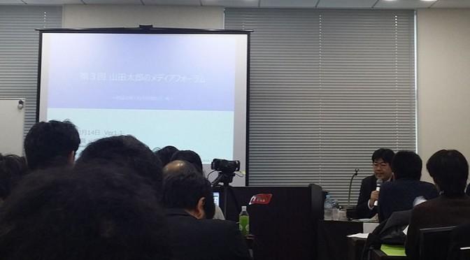 第3回 メディアフォーラム 山田太郎名誉顧問が「表現の自由を守る党」を立ち上げました