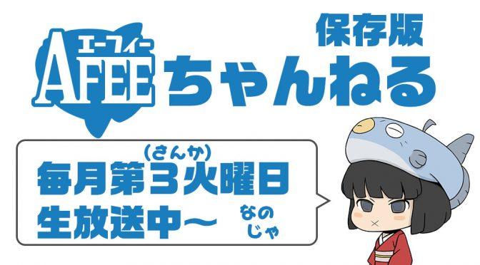 AFEEちゃんねる 16'12月放送分