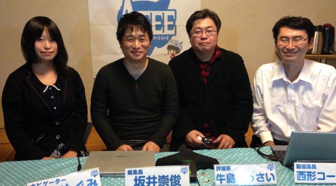 AFEEちゃんねる 16'11月放送分