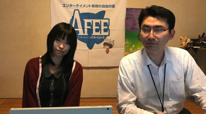 AFEEちゃんねる17'6月放送分