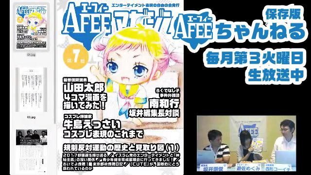 AFEEちゃんねる17'8月放送分