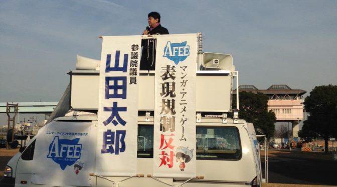 AFEE・山田太郎街頭演説のお知らせ(C94)
