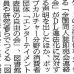 2019.3.13 朝日新聞